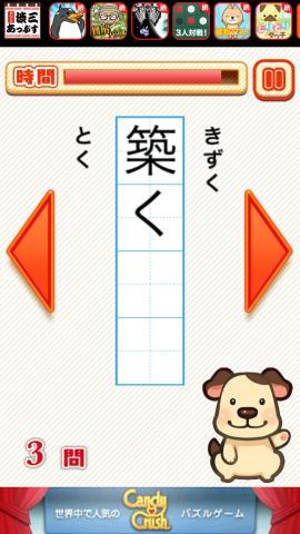 この辺は楽勝♪たしか小学生編 ... : 漢字 小学生 問題 : 小学生